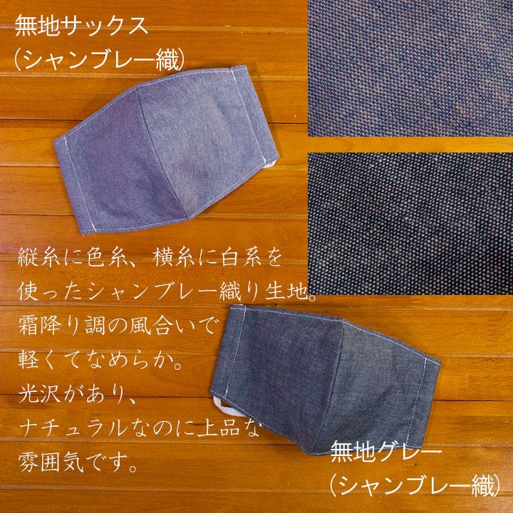 マスク 日本製 子供用 大人用