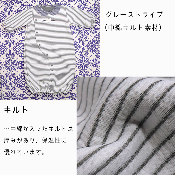 新生児 服 冬 キルト