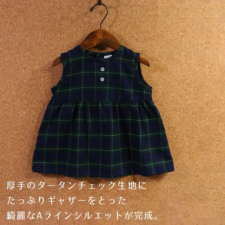 ジャンパースカート 日本製 ベビー