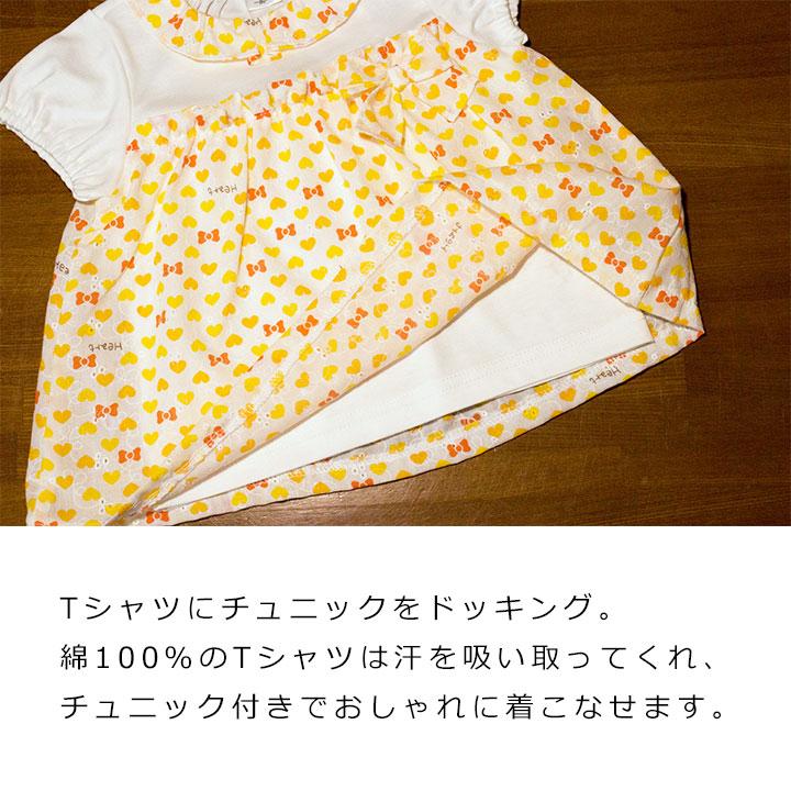 Tシャツ付きチュニック ベビー キッズ